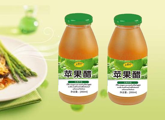酸中带甜的苹果醋饮品,将苹果的营养溶于果醋中!