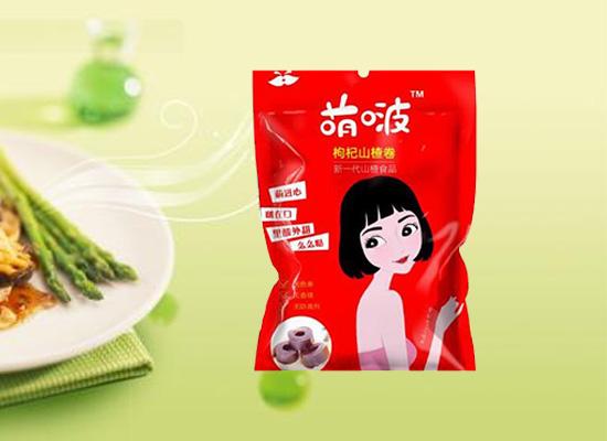 萌啵山楂系列产品让你爱上这个酸甜的滋味!