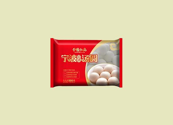 千味央厨给你献上宁波风味汤圆,请收下这个小礼物!