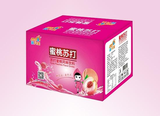 河南悦达生物科技公司崇尚创新,推出优质苏打饮料