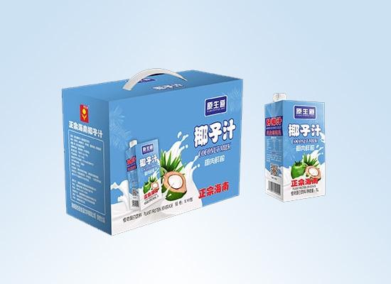 海南原生道食品饮料公司立足健康事业,全力推出优质椰子汁