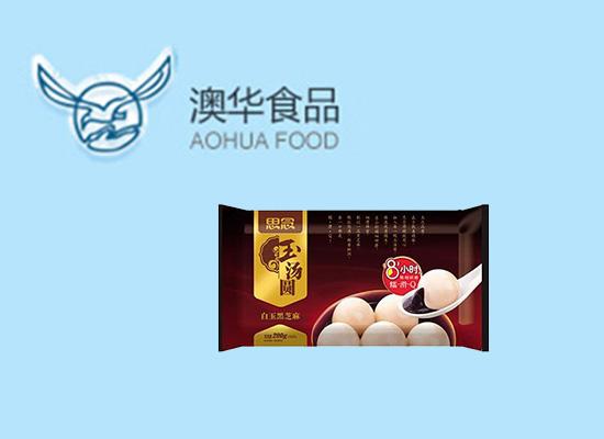 质量是企业发展的保障,澳华食品用品质谋发展!