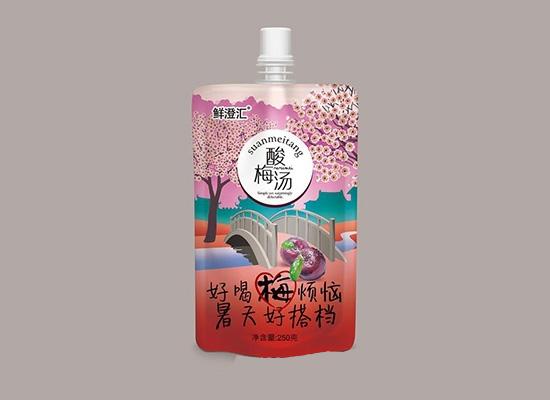 江阴市澄创食品公司注重品质,推出高颜值健康酸梅汤