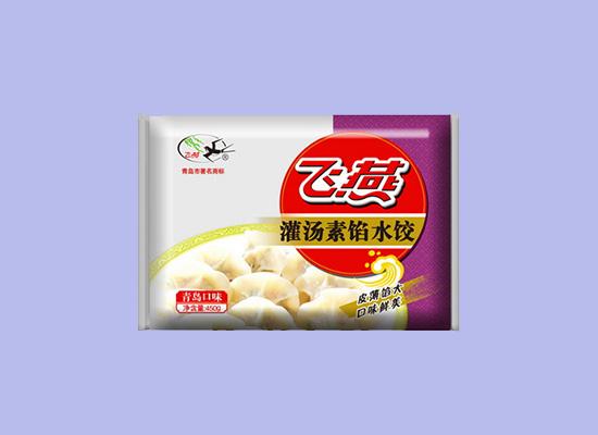 青岛飞燕食品厂以良好产品品质赢得消费者的赞誉!