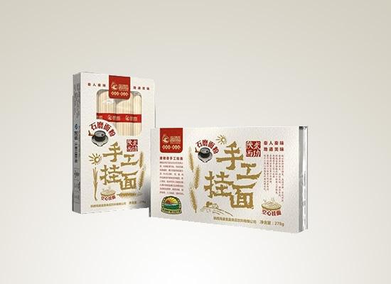 陕西海鋈皇嘉食品公司专注面制品研发,干挂面让你的生活更方便