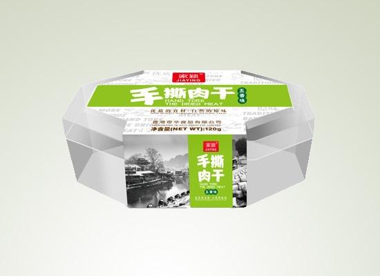 东莞市家颖公司创意十足,特色牛肉干挑逗你的味蕾