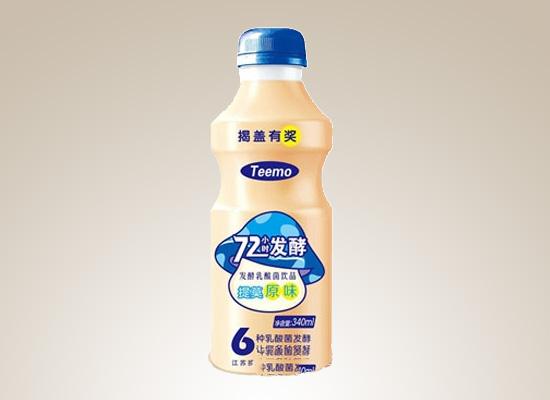 江苏提莫饮料公司呵护肠道健康,打造营养乳酸菌饮品