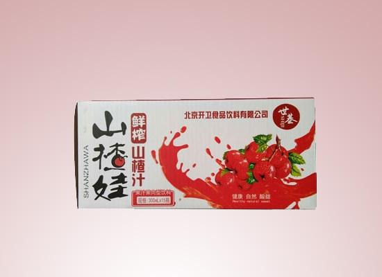 北京开卫食品公司打造开胃山楂汁,健康营养喝出来