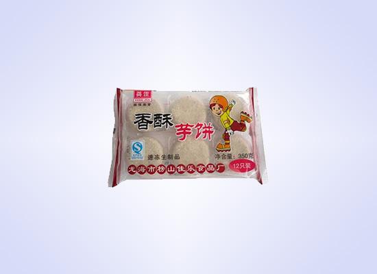 英佳速冻香酥芋饼,新鲜美味又营养!