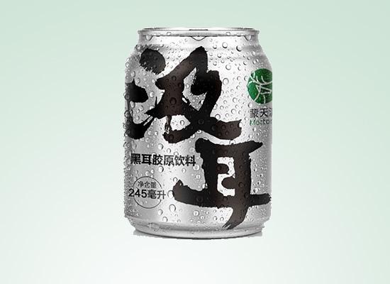 蒙天源生物公司以养生为前提,推出黑耳胶原饮料