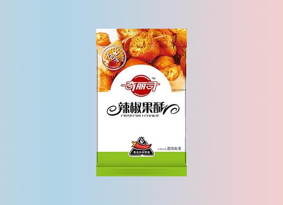 青岛奇丽司食品有限公司:做绿色食品、走健康发展之路