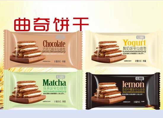 u芯曲奇饼干成就百亿市场,创意引领产品发展