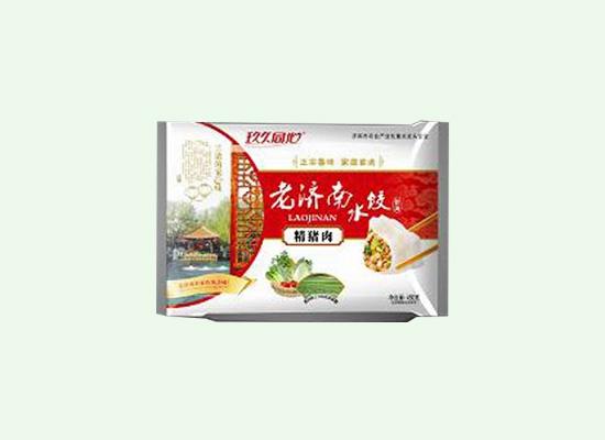 玖久同心老济南水饺,还原地方特色美食的味道!