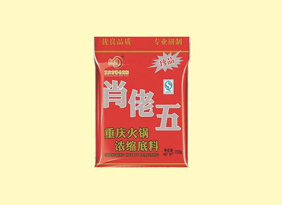肖佬五重庆火锅底料,浓缩酱料方便长久使用!
