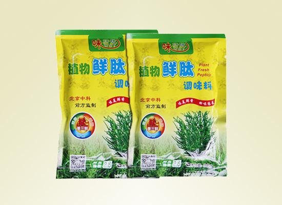 肽康公司立足健康事业,针对市场发展推出植物调味品