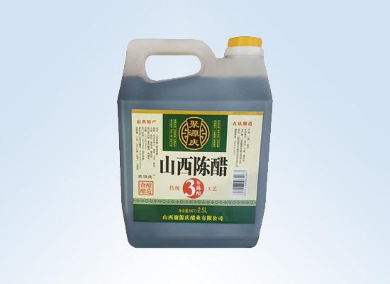 聚源庆公司发展山西传统醋业,打造高品质老陈醋