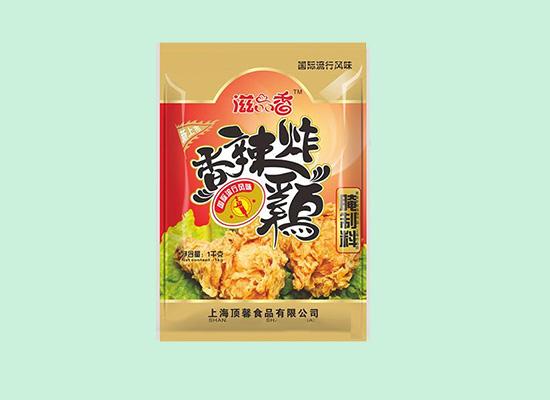 香辣炸鸡腌制调味料,让流行风味腌料走进你的生活!