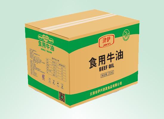 津伊食用牛油高品质,真正让你放心的好产品