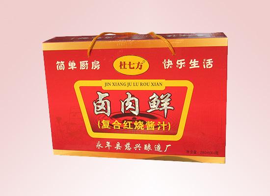 杜七方卤肉鲜酱汁,尽情的享受美食带来的幸福吧!
