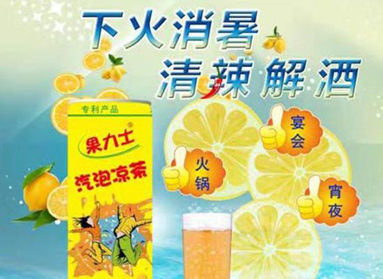 替代传统凉茶和汽水,引领消费升级!