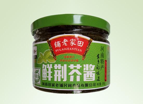 田家老铺鲜荆芥酱香辣十足,满足你的味蕾需求