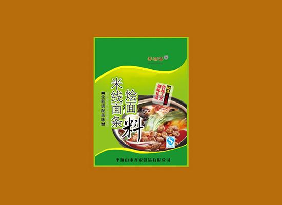 乔师傅全新调配调味料,米线面条烩面多种方式样样兼备!