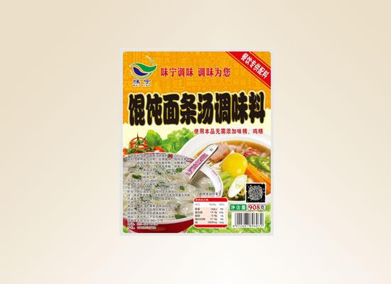 味宁馄饨面条汤调味料,丰富你的味蕾让面条更有味