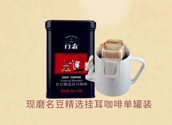 行者挂耳咖啡原豆现磨咖啡粉,做您的移动咖啡馆!