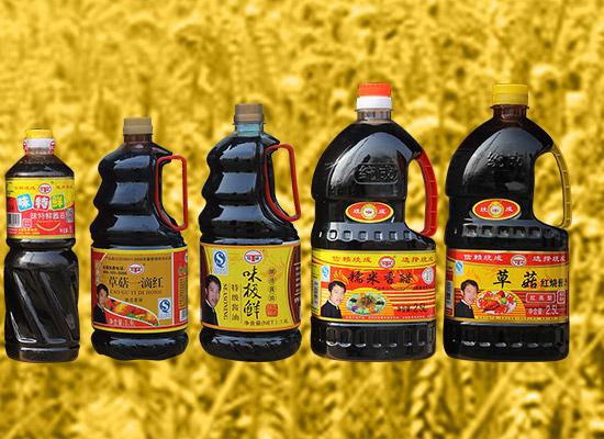 统成酱油味儿更鲜,产品独特多方位满足你的需求