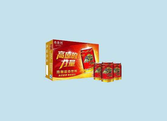 央金玛品牌饮料专注食品研发,推广高原健康饮品!