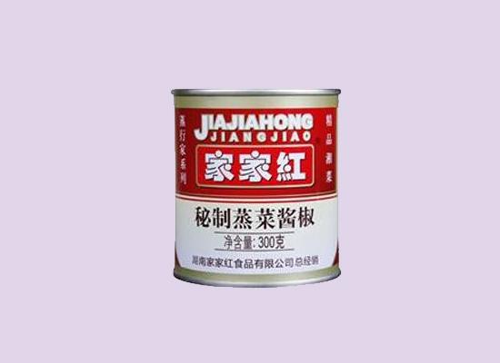 家家红蒸菜酱椒用口味征服你的味蕾,食用起来简单方便!