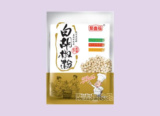 制作心中的美食,聚鑫福白胡椒粉给您助力!