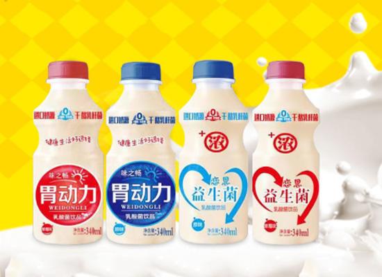 佳朋食品主推酸奶和乳酸菌,做你健康生活的好选择!