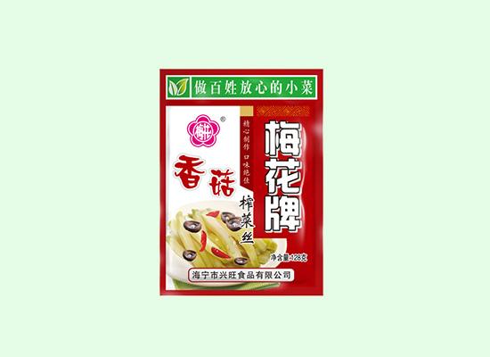 兴旺香菇榨菜丝精心制作,口味香脆惹人爱!