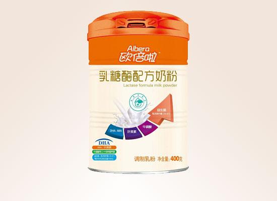 欧倍啦乳糖酶配方奶粉,专为宝宝打造健康营养饮食环境