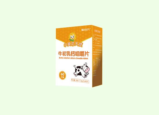 小葵花天使牛初乳咀嚼片,打造营养食品美好明天!