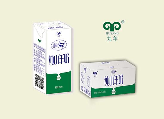 九羊纯羊奶乳饮品口感细腻,保留鲜奶营养成分!