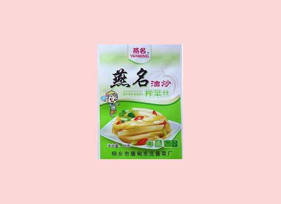 东庄酱菜厂坚持以人为本,质量为先!