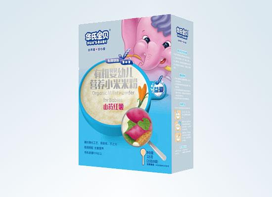 华氏宝贝食品经过10年的积淀,将健康理念灌输到每个产品中
