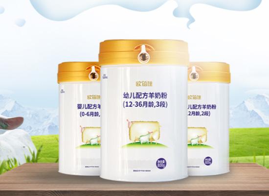 欧铂佳配方羊奶粉富含羊乳蛋白,做孩子成长的助推力!