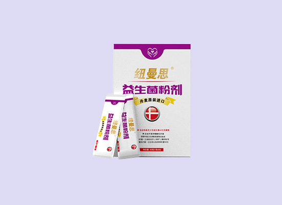 纽曼思益生菌粉剂进口冲调粉,补充身体菌种数量!