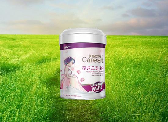 卡洛艾特羊乳粉补充特定营养成分,营养不上火!