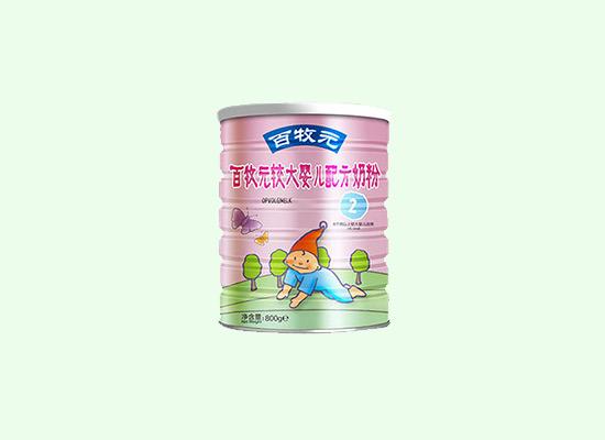 跨越千山为爱而来,让百牧元配方奶粉呵护孩子健康成长!
