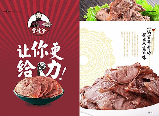 贾姥爷酱牛肉鲜味浓厚,是冬季进补的佳品之一