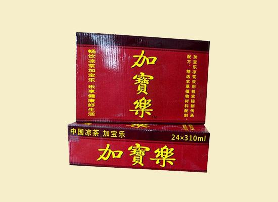 加宝乐食品饮料公司深耕凉茶市场,打造消费者喜欢的健康饮品!