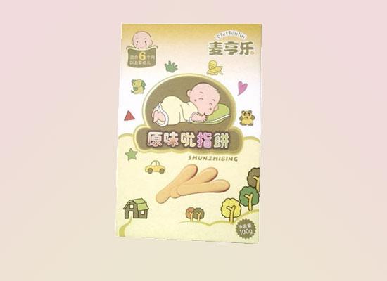 麦亨乐专为婴幼儿提供健康辅食,吮指饼干美味又营养