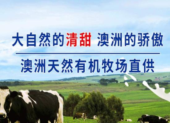 深晖企业成功代理澳洲乳业品牌,扩大乳饮品类目!