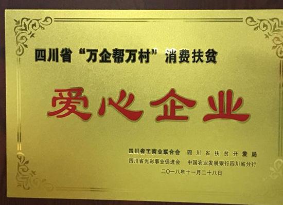 """环太苦荞荣获""""扶贫爱心企业""""荣誉称号"""