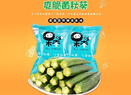 减肥期间能吃黄秋葵脆片吗?看完你就懂了!