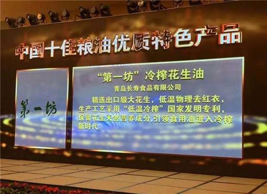 恭喜长寿冷榨花生油荣登第八届中国粮油榜,开启低温冷榨新时代!